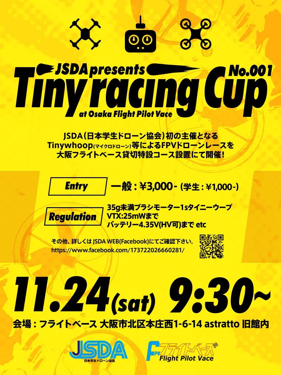 11月24日(土曜日)はマイクロドローンレースが開催(JSDA主催)されます!