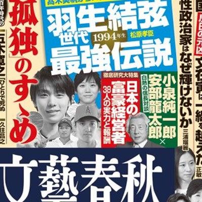 阪神球団を変えた男、野崎勝義さん。(文藝春秋 12月号)の記事に添付されている画像