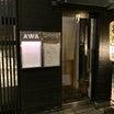 ・ミシュラン一つ星 上質な創作串揚げ店 「ワサビ」in 大阪難波 法善寺横丁
