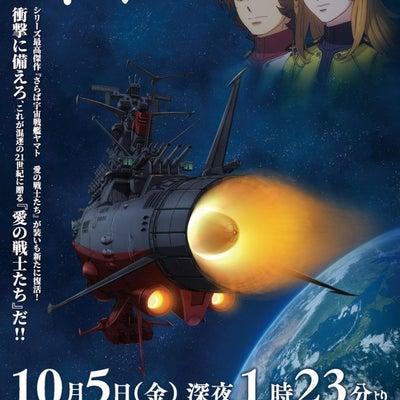 宇宙戦艦ヤマト2202 愛の戦士たち 第六話の記事に添付されている画像