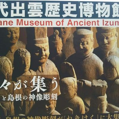 古代出雲歴史博物館の記事に添付されている画像