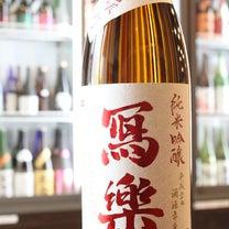 福島県 宮泉銘醸 冩樂 純米吟醸 備前雄町 入荷しました!の記事に添付されている画像