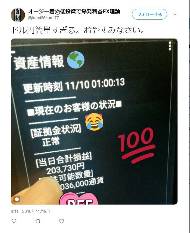 シンジの株ブログ   毎日収支公開日記 ...