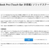 「MacBookPro13インチ (TouchBar非搭載モデル)」、SSD無償の記事に添付されている画像