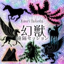 2月23日(土)幸せもお金も自由自在!幻獣使い講座【東京】の記事に添付されている画像