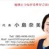 ◆ 食べることは生きること!!【フォーチュン名刺®】の画像