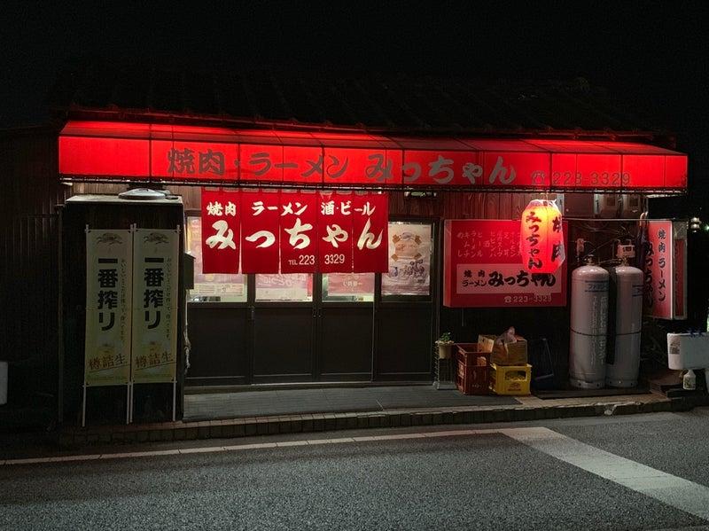 焼肉 みっちゃん 広島 【クックドア】焼肉みっちゃん(広島県)