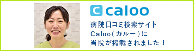 ゆずり葉歯科 Caloo カル―
