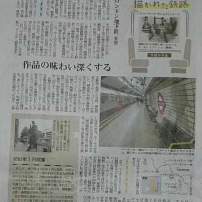 ロンドン地下鉄の記事に添付されている画像