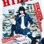 響 HIBIKI(ネタバレ)
