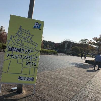 松江シティFCの記事に添付されている画像