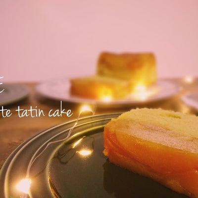 【うちカフェ】お菓子作りには紅玉が一番♪タルトタタン風ケーキの記事に添付されている画像