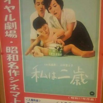 『私は二歳』@ロイヤル劇場/岐阜でもシネマ①の記事に添付されている画像