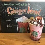 【スタバで大人気!!】クリスマスストロベリーケーキフラペチーノをカスタマイズ♡