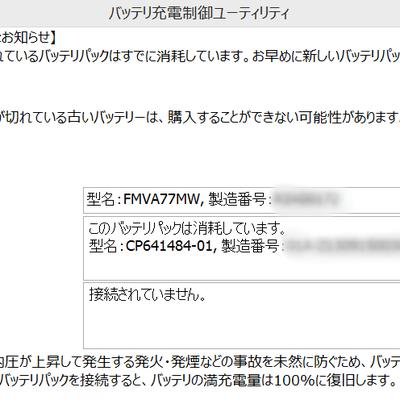 富士通のノートPC「LIFEBOOK AH77/M」のバッテリー交換方法の記事に添付されている画像