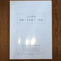 ◆「吉方位割り出し初級講座」は方位取りのノウハウ満載の別紙(122ページ)がつきの記事に添付されている画像