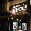 2018/11/10 極楽うどんTKU 「MKつけ麺・超大盛り(2000g)」
