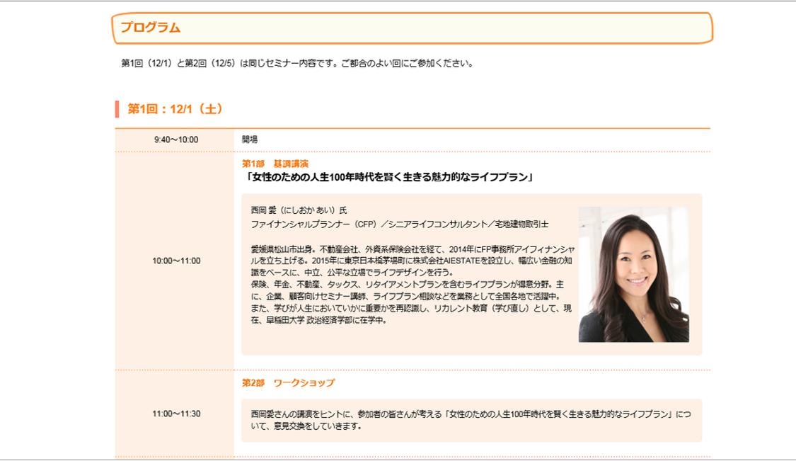 日経ウーマノミクス・プロジェクト セミナー登壇のお知らせ (12月1日、5日)の記事より