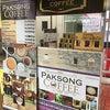 ビエンチャンのメコン川沿いにあるコーヒースタンドの画像