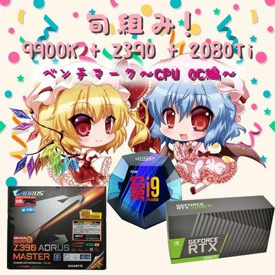 旬組み! 9900K Z390 2080Ti でCPU OCとベンチマークよ!の記事に添付されている画像
