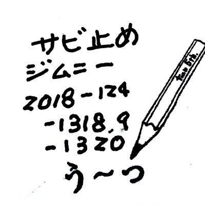 2018-124- ジムニー錆び止め、サビ穴、ボディー補修 雪剤-錆び車-タンクの記事に添付されている画像
