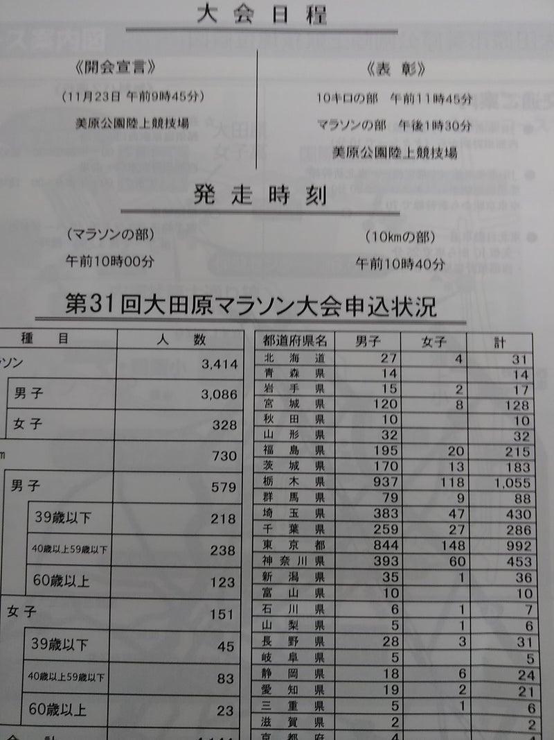 2018-11-23_大田原参加者数