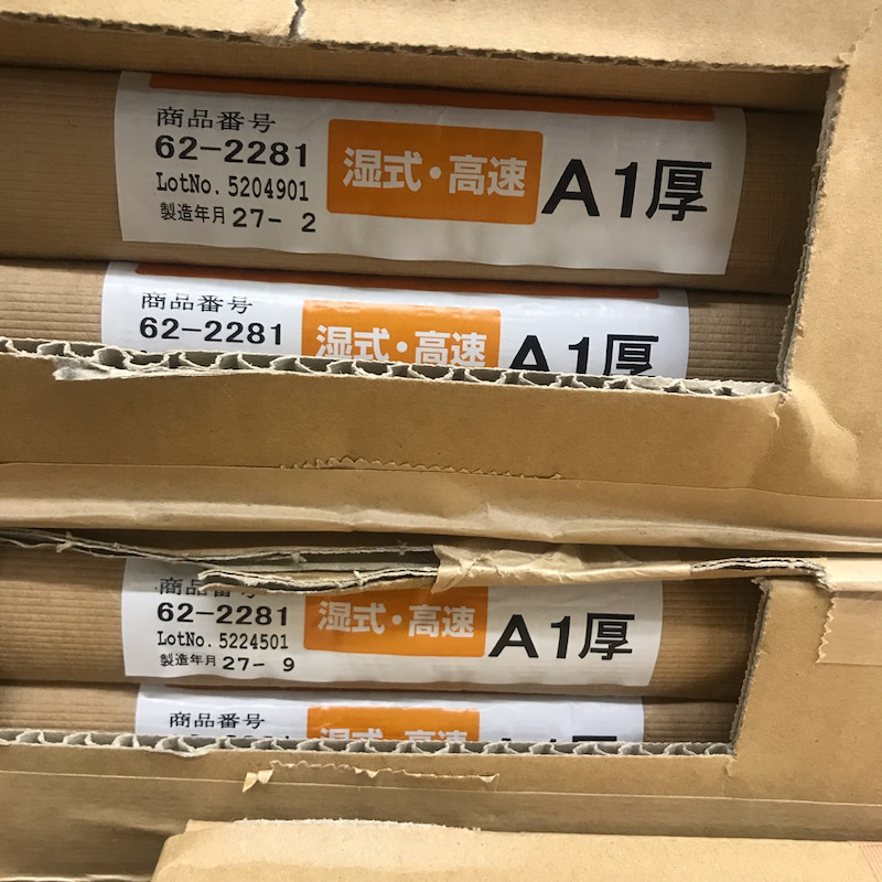 CD-R担当の大坪です!のブログ【公式】青焼きの【感光紙】A1サイズ在庫あります【ジアゾコピー】