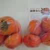 会津身不知柿の画像