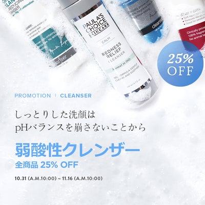 【セール】しっとりした洗顔はpHバランスを崩さないことからの記事に添付されている画像