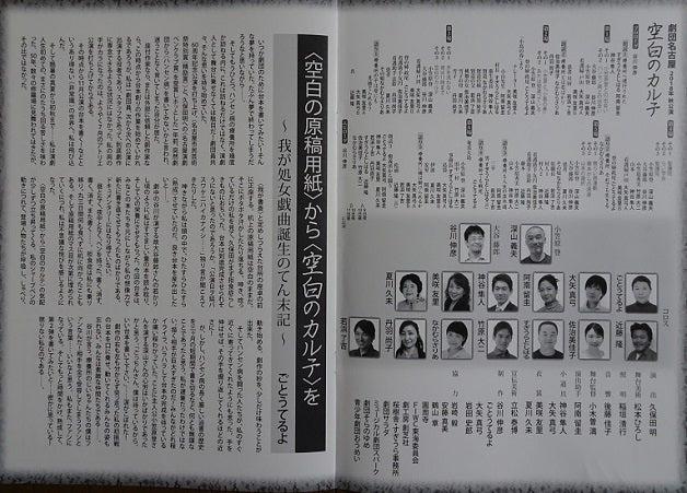 空白のカルテ~ハンセン病強制隔離に抗した医師・小笠原登~」 劇団 ...