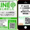 7日目ゴールド・ヒル大野芝店11/12(月)〜7日間【GOGOローテーション】の画像