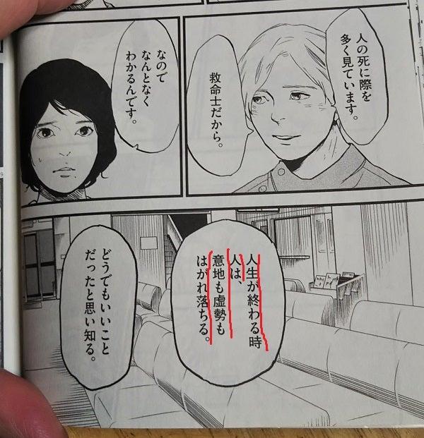 よん ぷん かん の マリー ゴールド 漫画