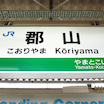 JR大和路線えきめぐり Part.3(奈良県エリア)