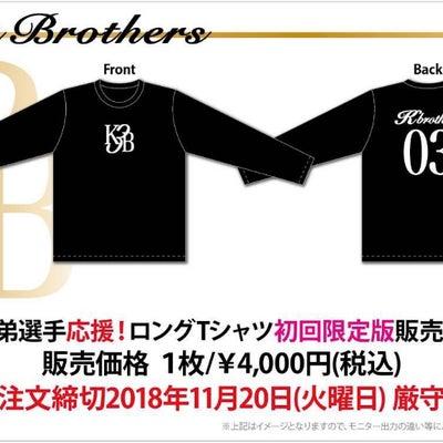 『玖村兄弟』応援ロンT販売スタートの記事に添付されている画像