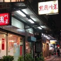 西門町の四川料理【黔園川菜】の記事に添付されている画像