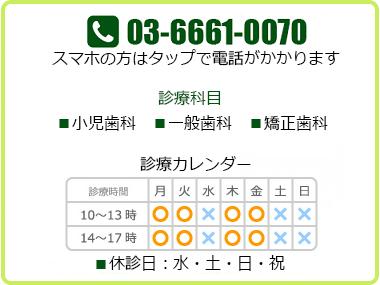 ゆずり葉歯科 電話番号 診療時間