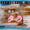 低カロ高タンパク♪一瞬でできる【タラ】の美味しい食べ方!