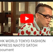 NHK WORLD TOKYO FASHION EXPRESS 動画再投稿