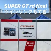 トレーナー帯同日記 SUPER GT 2018 rd final ツインリンクもの記事に添付されている画像