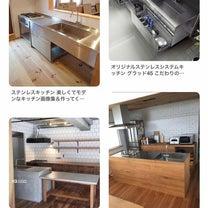 我が家がクリナップキッチンに決めるまでの記事に添付されている画像