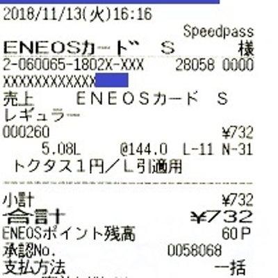 ENEOSカードSに紐づけたスピードパスをESSO Expressで使ってみましの記事に添付されている画像