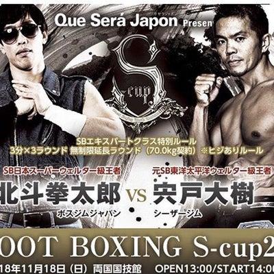 S-CUP 宍戸大樹選手試合‼️の記事に添付されている画像