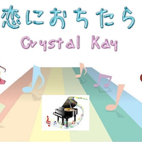 恋におちたら / Crystal Kay カラオケ 2005年5月18日 ライブの記事に添付されている画像