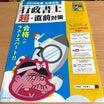 【#行政書士試験】解答速報で不合格判定出たことを、#伊藤塾 の所為にしてはいけないのだ!!