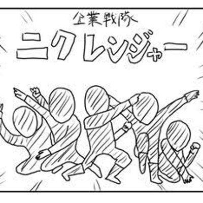 外食戦隊 ニクレンジャー(吉野家・松屋・ガスト・ケンタッキー・モスバーガー)の記事に添付されている画像