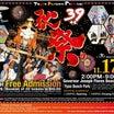 グアム日本人会秋祭り11月17日土曜 日本から浴衣持って旅行に来よう!