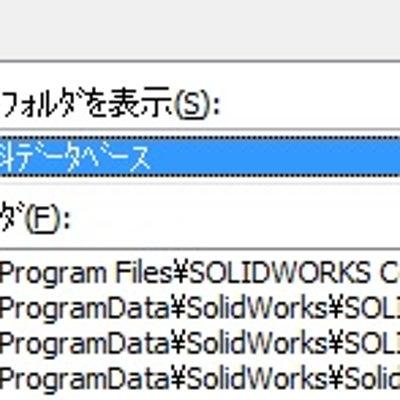 SOLIDWORKS API 覚書 その18「材料を名前で検索&適用」の記事に添付されている画像