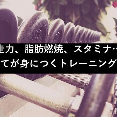 走力アップ!脂肪燃焼!スタミナがつく!全てが身につくトレーニング法の記事に添付されている画像
