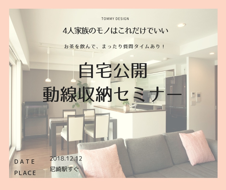 【案内】12月12日尼崎市『拝藤チサト宅』にて、ミニセミナー+お茶会