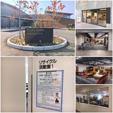 2_第2回整理収納プチフェスin長野市